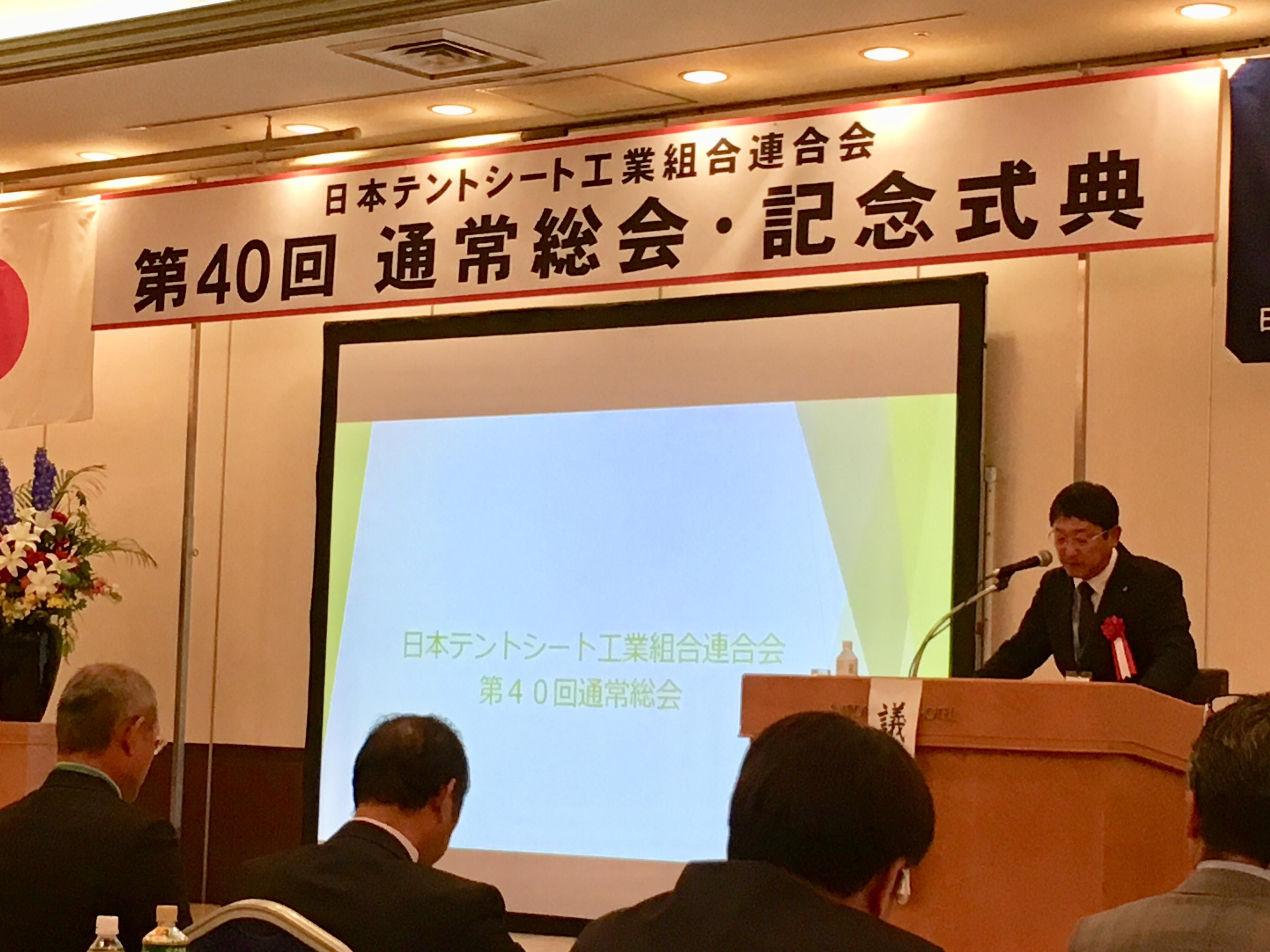 第3回 全国大会 in 北海道