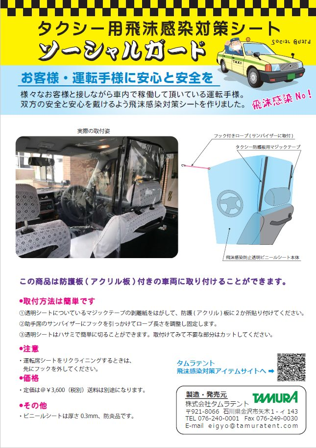 タクシー用飛沫感染対策シート