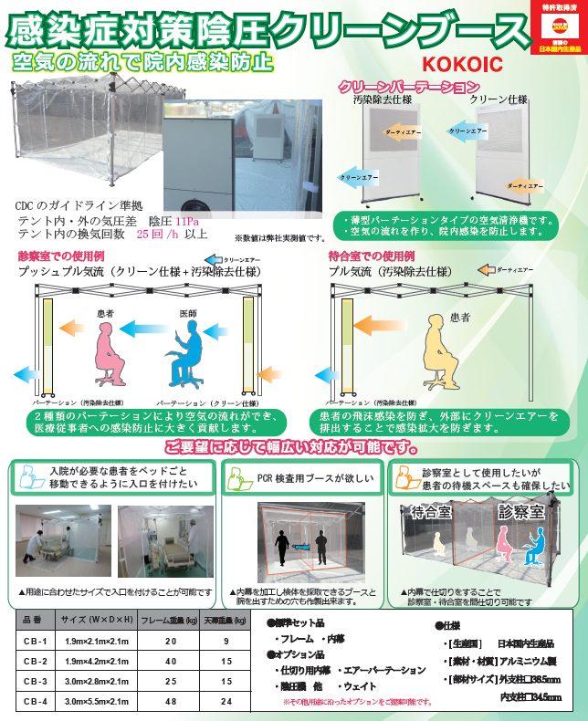 感染症対策陰圧製品